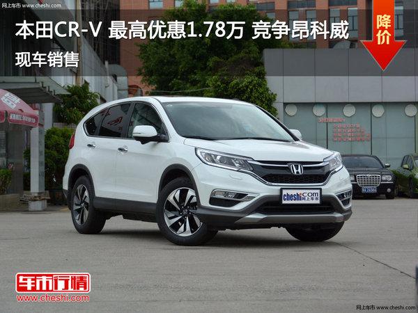 本田CR-V 最高优惠1.78万 竞争昂科威-图1