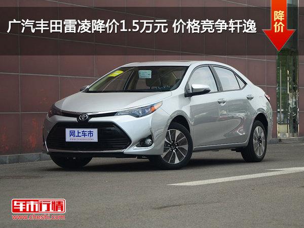 广汽丰田雷凌降价1.5万元 价格竞争轩逸-图1