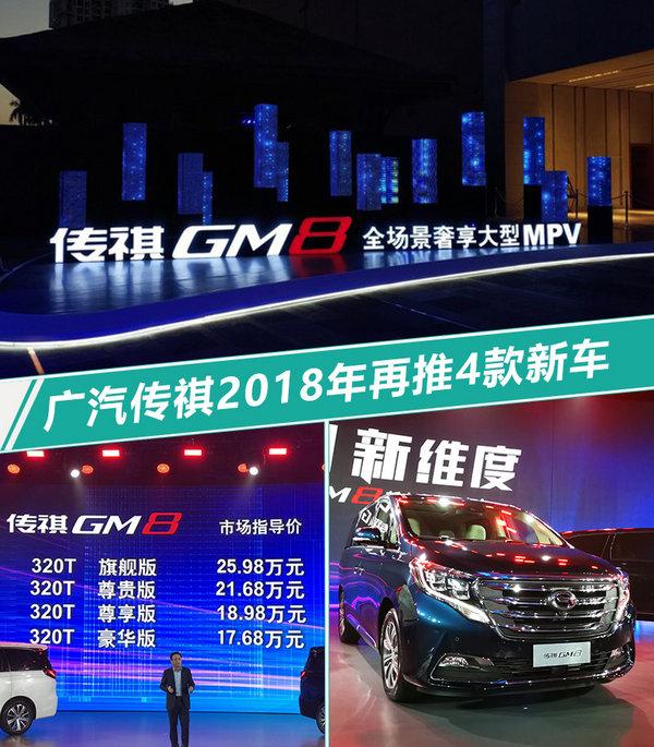 郁俊:广汽传祺成立10周年 将再推4款新车-图1