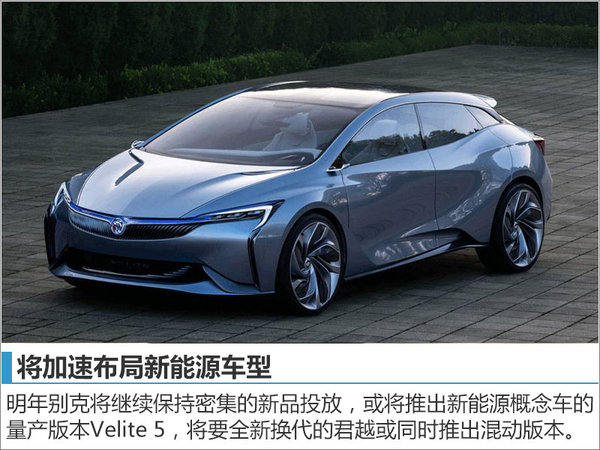 别克SUV销量增速明显 将推出多款新车-图3