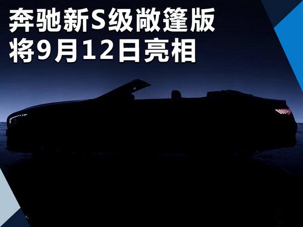 奔驰新S级敞篷版将9月12日亮相 车身细节曝光-图1