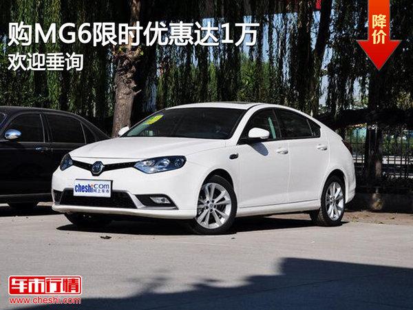 购MG6限时优惠达1万 竞争斯柯达明锐-图1