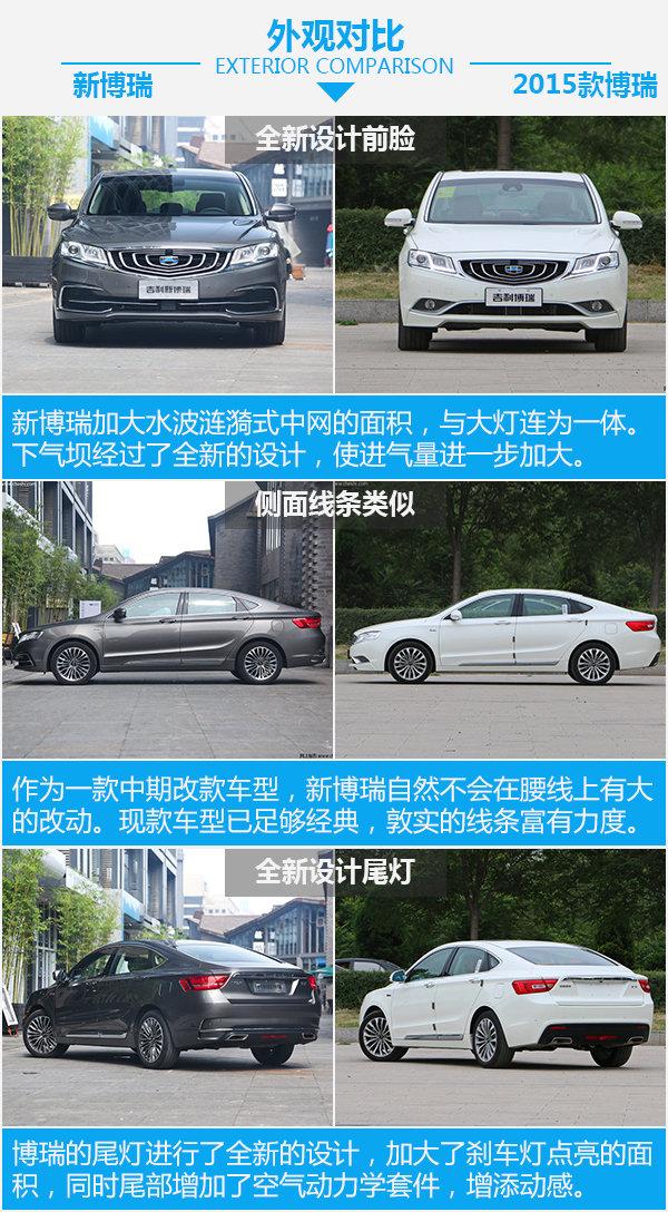 中国品牌的领导者 吉利博瑞新老车型对比-图4