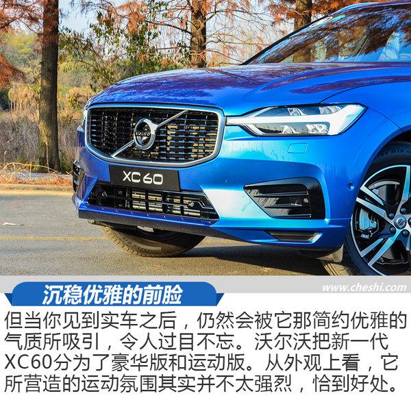 """缩小版""""XC90""""? 试驾体验沃尔沃全新一代XC60-图5"""