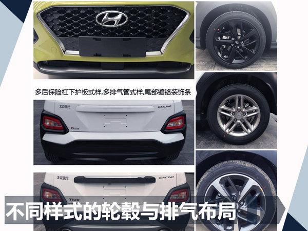 北京现代将推全新高性能车 搭载1.6T发动机-图5