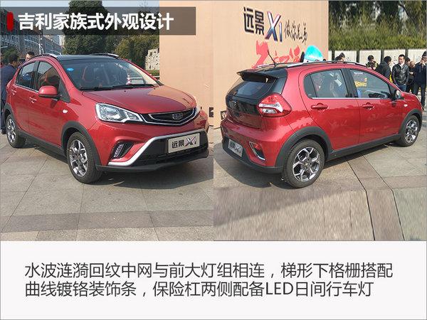 吉利全新SUV-远景X1首发 搭两款发动机-图2