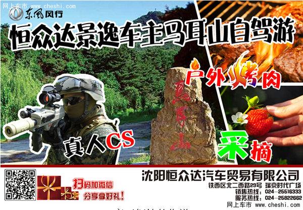 活动时间:5月16日 地点:沈阳马耳山旅游风景区 招募对象:景逸车主