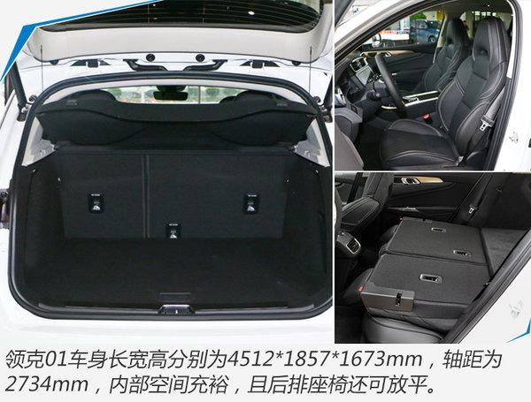 领克品牌首款车型01正式上市 17.28-17.28万-图7