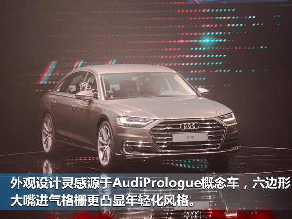 奥迪正式发布新一代A8 明年将引入加长车型-图4
