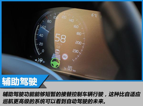 要运动更要舒适 全新一代XC60舒适性评测-图11