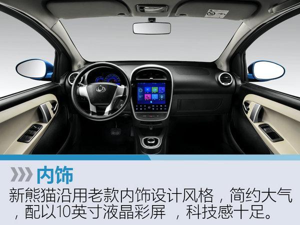 吉利新款微型车正式上市 售3.69-4.99万-图3