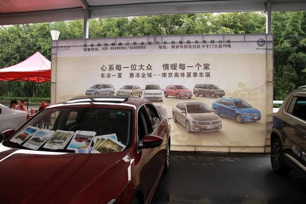 南京首届家车超市---第一天现场报道-图4