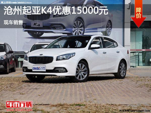 沧州悦达起亚K4优惠1.5万元 现车销售-图1