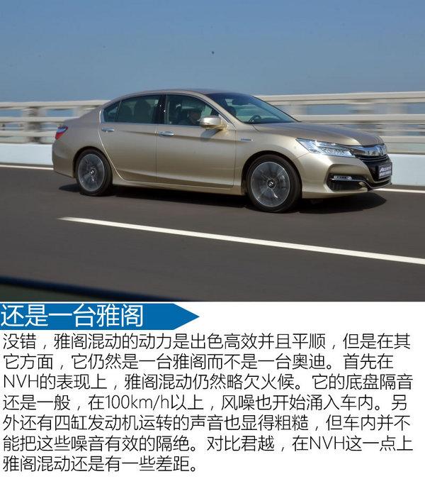 不鸣则已一鸣惊人 试驾新雅阁Sport Hybrid-图10