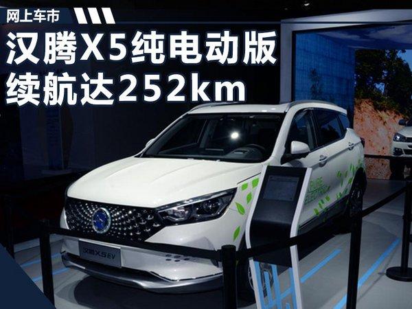 汉腾首款纯电动SUV将上市 综合续航达252km-图1