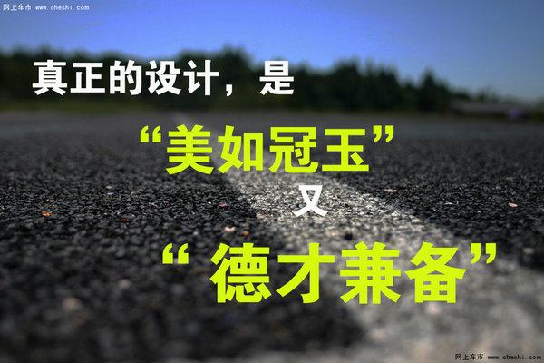 """""""美如冠玉 德才兼备 """"  全新领动发布-图1"""