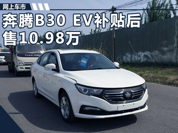 奔腾首款纯电动车价格曝光 10.98万起售-图1