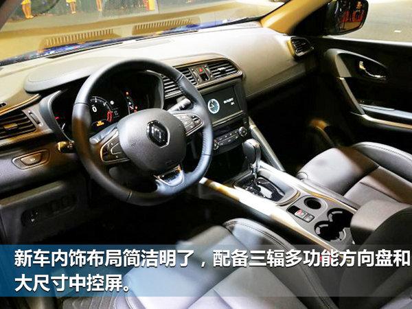 雷诺全新Espace上海国际车展正式首发-图3