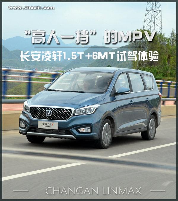 """""""高人一挡""""的MPV 长安凌轩1.5T+6MT试驾体验-图1"""