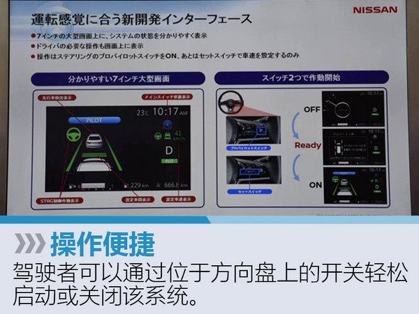 自动驾驶-添搅局者 日产年内引入新技术-图1