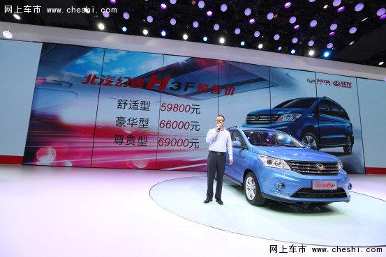 幻速H3F北京车展亮相  预售5.98-6.9万-图1