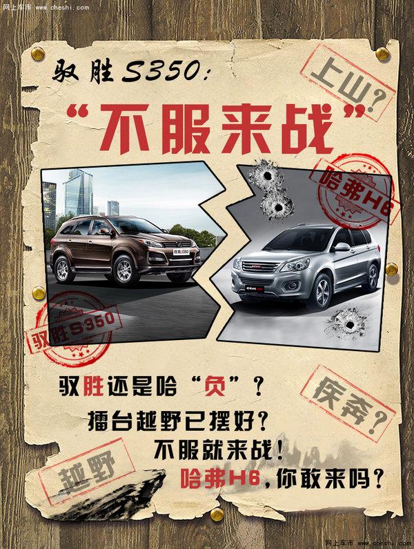 不服来战终极对决  驭胜眉山完胜斩桂冠-图1