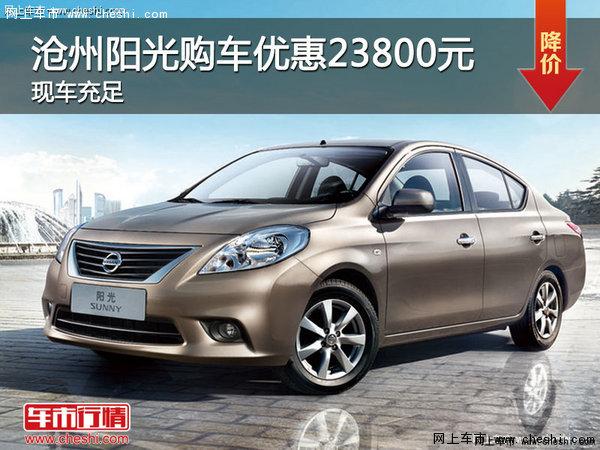 沧州日产阳光最高优惠2.38万元现车充足-图1