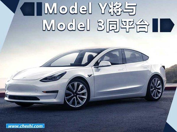 特斯拉Model Y换全封闭设计 与Model 3同平台-图2