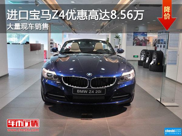 进口宝马Z4优惠高达8.56万 店内有现车-图1