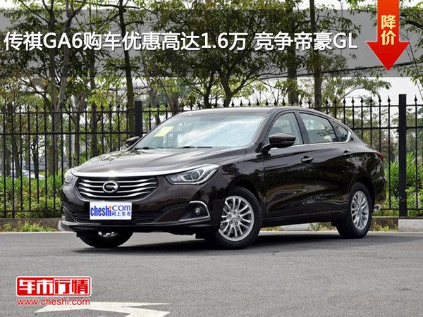 传祺GA6购车优惠高达1.6万 竞争帝豪GL-图1