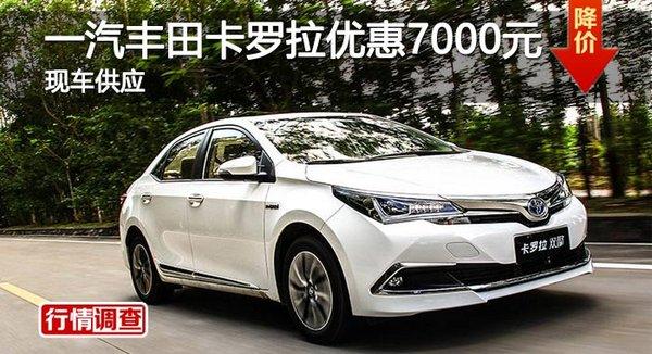 长沙一汽丰田卡罗拉优惠7000元 现车供应-图1