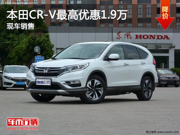 本田CR-V优惠1.9万 降价竞争丰田RAV4-图1