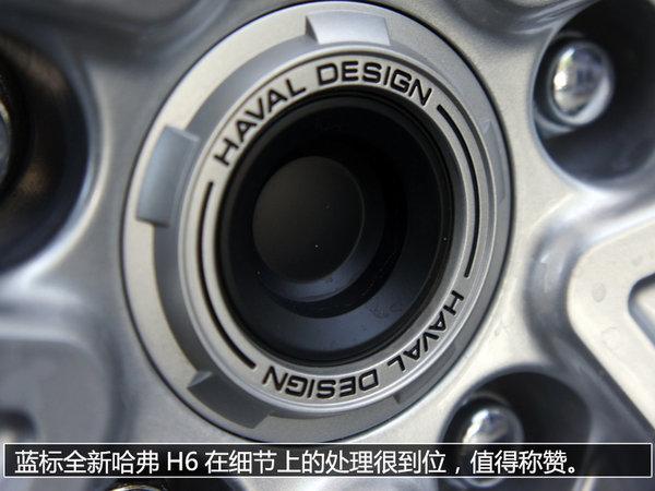 脱胎换骨 实拍全新哈弗H6蓝标2.0T风尚型-图17