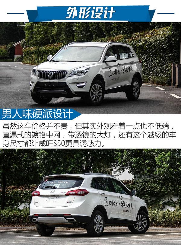 8万块也能买全尺寸SUV 北汽威旺S50试驾-图2