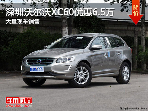 深圳沃尔沃XC60优惠6.5万竞争发现神行-图1