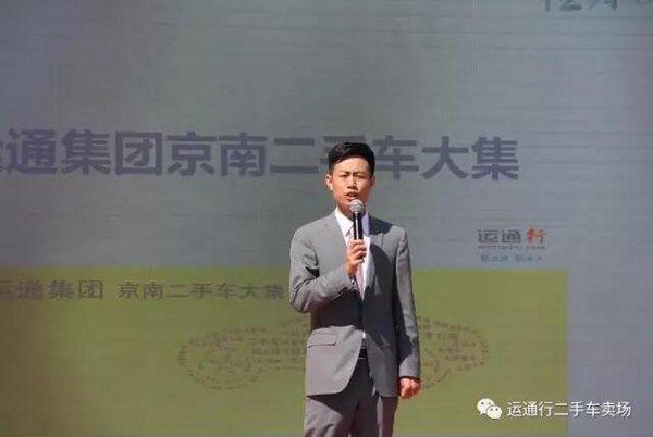 运通集团京南园区首届二手车大集落幕-图3