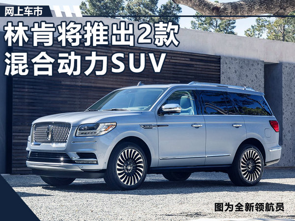 林肯将推出2款混合动力SUV车型 在华实现国产-图1
