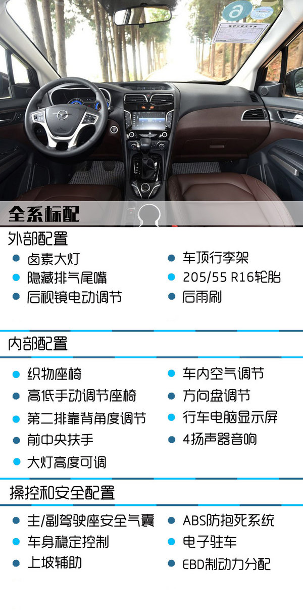 首选1.5T 自动适享型 海马V70购买推荐-图3