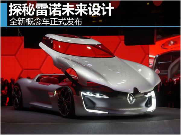 探秘雷诺未来设计 全新概念车正式发布-图1
