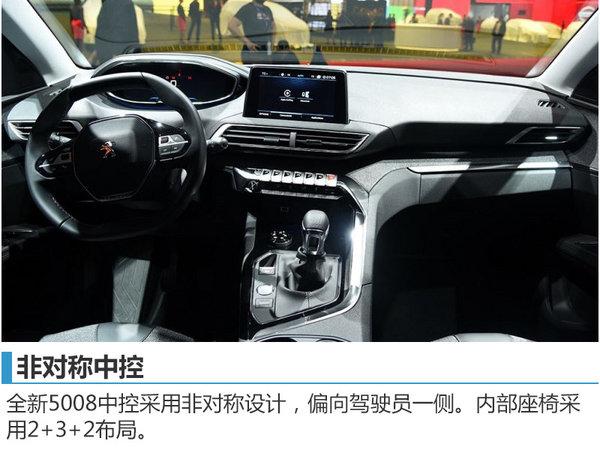 东风标致首款七座SUV曝光 搭1.8T发动机-图4