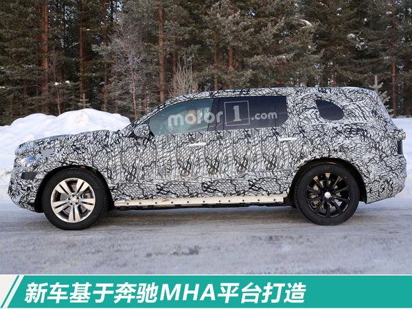 奔驰将推全新一代GLS 搭混动系统/竞争宝马X7-图3