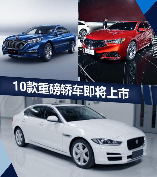 年内还想换辆车吗? 10款新品第四季度集中上市-图1