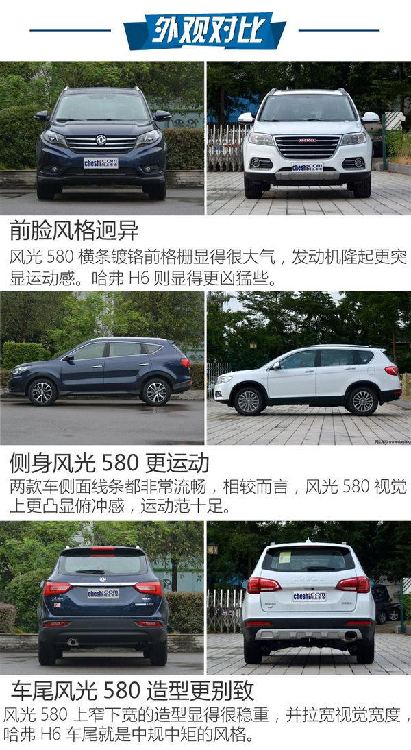 10万级自动挡SUV怎么选 风光580对比H6-图4