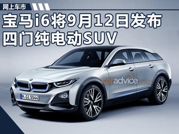 宝马i6将在9月12日发布 四门纯电动SUV(图)-图1