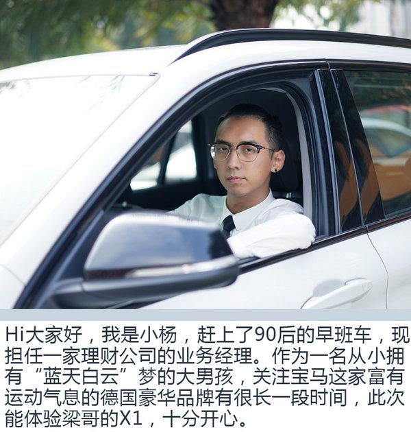 """圆梦""""蓝天白云"""" 我与BMW X1的精彩生活-图2"""
