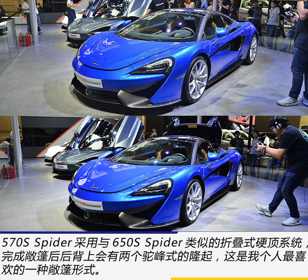 最便宜迈凯伦敞篷超跑 广州车展实拍570S Spider-图2