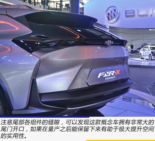 离我们最近的新能源跨界车 雪佛兰FNR-X概念车实拍-图13