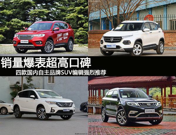 销量爆表超高口碑 四款国内自主SUV推荐-图1
