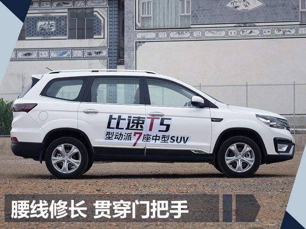 比速T5自动挡将于10月上市 预计8.3万元起售-图3