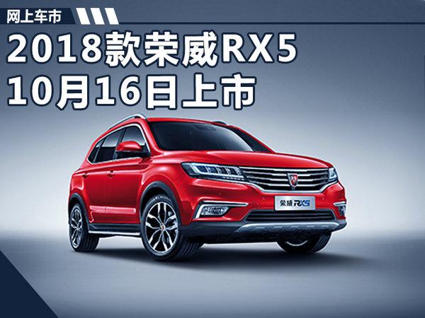 2018款荣威RX5 10月16日上市/配置大幅提升-图1